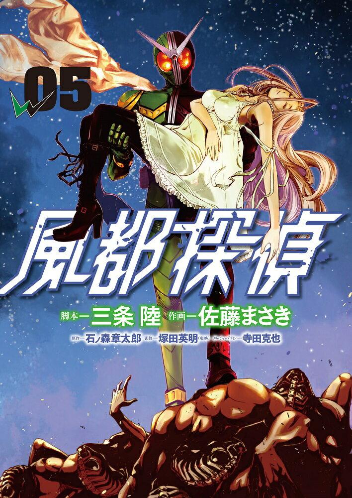 『風都探偵』5集 ライドウォッチ、ガンバライジングカード付き限定版 (特品) [ 石ノ森 章太郎 ]