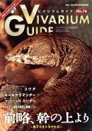ビバリウムガイド NO.76 2017年 03月号 [雑誌]