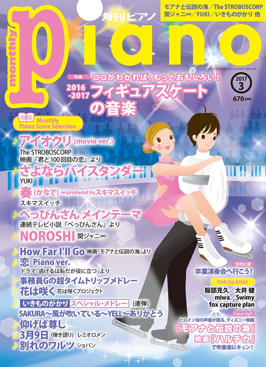 ヒット曲がすぐ弾ける! ピアノ楽譜付き充実マガジン 月刊ピアノ 2017年3月号