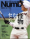 Sports Graphic Number (スポーツ・グラフィック ナンバー) 2017年 3/30号 [雑誌]