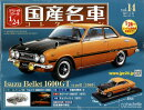 隔週刊 スペシャルスケール1/24国産名車コレクション 2017年 3/21号 [雑誌]