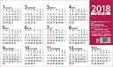 卓上3か月スケジュール(2018カレンダー)