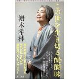 この世を生き切る醍醐味 (朝日新書)
