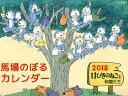 馬場のぼるカレンダー11ぴきのねこと仲間たち(2018) ([カレンダー]) [ 馬場のぼる ]