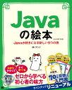 Javaの絵本 第3版 Javaが好きになる新しい9つの扉 [ 株式会社アンク ]