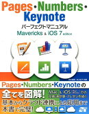 Pages・Numbers・Keynoteパーフェクトマニュアル