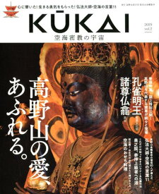 KUKAI(vol.2(2019)) 空海密教の宇宙 特集:孔雀明王/諸尊仏龕 (MUSASHI BOOKS)