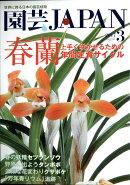 園芸JAPAN (ジャパン) 2017年 03月号 [雑誌]