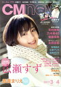 CM NOW (シーエム・ナウ) 2017年 03月号 [雑誌]