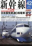 【予約】新幹線 EX (エクスプローラ) 2017年 03月号 [雑誌]