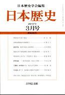 日本歴史 2017年 03月号 [雑誌]