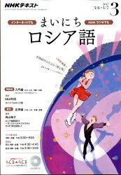 NHK ラジオ まいにちロシア語 2017年 03月号 [雑誌]