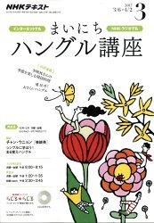 NHK ラジオ まいにちハングル講座 2017年 03月号 [雑誌]