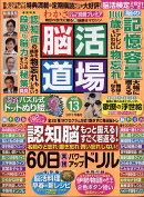 【予約】脳活道場 vol.13 2017年 03月号 [雑誌]