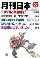 月刊 日本 2017年 03月号 [雑誌]