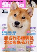 Shi-Ba (シーバ) 2017年 03月号 [雑誌]