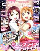 電撃G's magazine (ジーズ マガジン) 2017年 03月号 [雑誌]