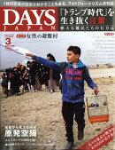 DAYS JAPAN (デイズ ジャパン) 2017年 03月号 [雑誌]