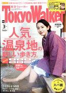Tokyo Walker (東京ウォーカー) 2017年 03月号 [雑誌]