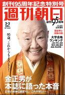 週刊朝日 2017年 3/3号 [雑誌]