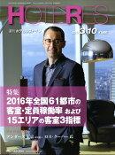 週刊 HOTERES (ホテレス) 2017年 3/10号 [雑誌]