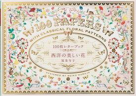 100枚レターブック 西洋の美しい花 [ 原条令子 ]