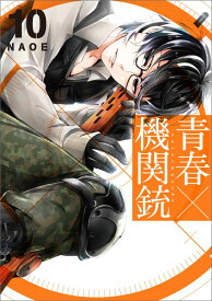 青春×機関銃(10) (Gファンタジーコミックス) [ NAOE ]