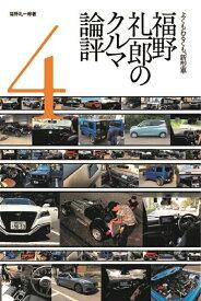 福野礼一郎のクルマ論評(4) よくもわるくも、新型車 [ 福野礼一郎 ]