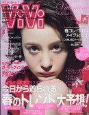 【予約】ViVi (ヴィヴィ) 2017年 03月号 [雑誌]