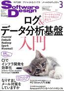 Software Design (ソフトウェア デザイン) 2017年 03月号 [雑誌]
