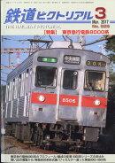 【予約】鉄道ピクトリアル 2017年 03月号 [雑誌]