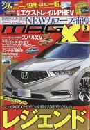 NEW MODEL MAGAZINE X (ニューモデルマガジン X) 2017年 03月号 [雑誌]