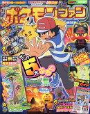 ポケモンファン 52 2017年 03月号 [雑誌]