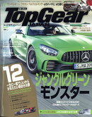 Top Gear JAPAN (トップギアジャパン) 007 2017年 03月号 [雑誌]