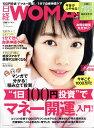 日経 WOMAN (ウーマン) 2017年 03月号 [雑誌]