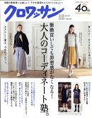 クロワッサン 2017年 3/25号 [雑誌]