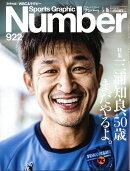 Sports Graphic Number (スポーツ・グラフィック ナンバー) 2017年 3/16号 [雑誌]