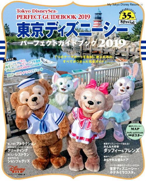 東京ディズニーシー パーフェクトガイドブック 2019 東京ディズニーリゾート35周年Special (My Tokyo Disney Resort) [ ディズニーファン編集部 ]