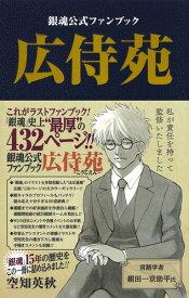 銀魂公式ファンブック 広侍苑 (ジャンプコミックス) [ 空知 英秋 ]