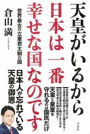 天皇がいるから日本は一番幸せな国なのです [ 倉山 満 ]