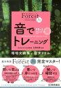 総合英語Forest 7TH EDITION音でトレーニング第3版 [ 石黒昭博 ]