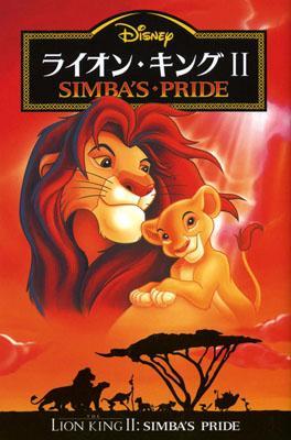 ライオン・キング2 Simba's・pride (ディズニーアニメ小説版) [ 橘高弓枝 ]
