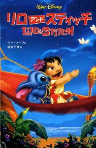 リロ・アンド・スティッチ (ディズニーアニメ小説版) ...