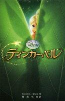 ティンカー・ベル 【Disneyzone】