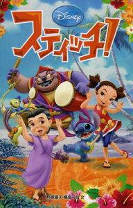 スティッチ! 【Disneyzone】 (ディズニーア...