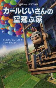 カールじいさんの空飛ぶ家 【Disneyzone】 (...