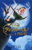 ティンカー・ベルと月の石 【Disneyzone】
