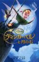 ティンカー・ベル Disneyzone キンバリー