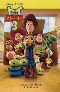トイ・ストーリー3 【Disneyzone】 (ディズ...