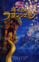 塔の上のラプンツェル 【Disneyzone】